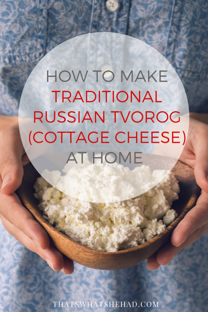 How to make traditional Russian tvorog at home: 3 recipes #cottagecheese #tvorog #russianfood