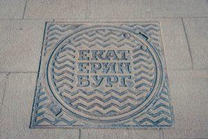 ekaterinburg guide