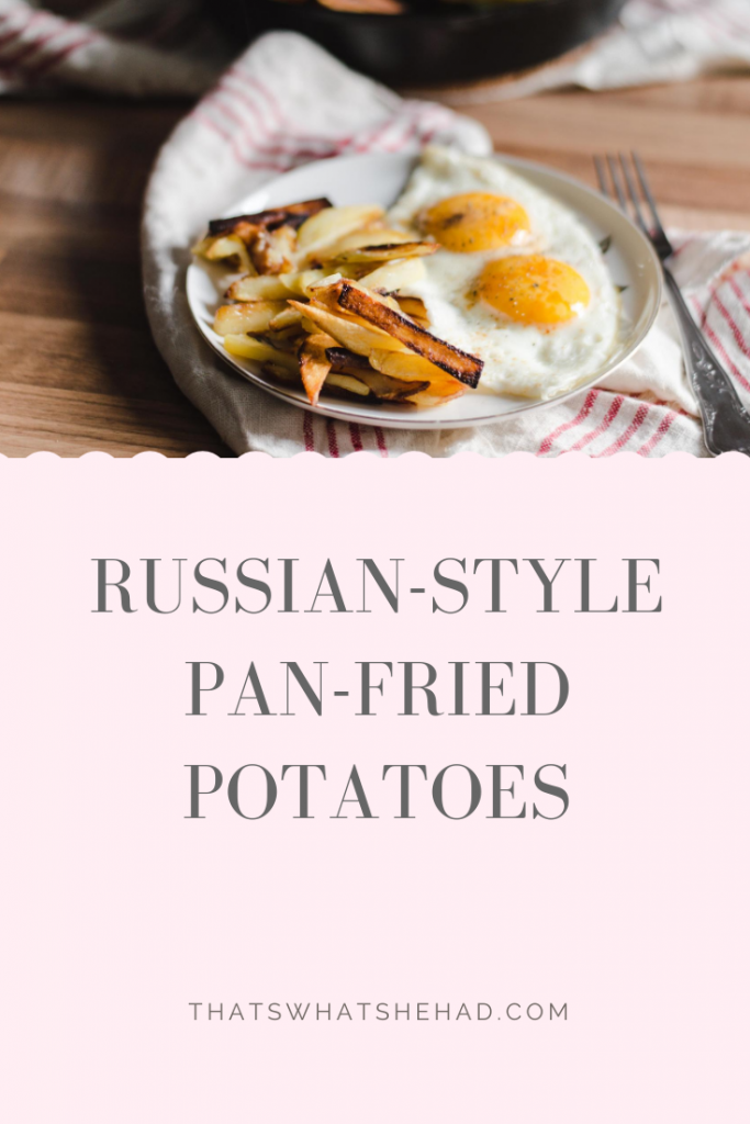 My mom's recipe for the crispiest pan-fried potatoes! Cooked in under 15 minutes, crispy on the outside, soft on the inside. #PotatoRecipe #QuickRecipe #RussianCuisine