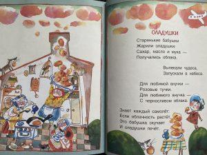 oladushki-poem