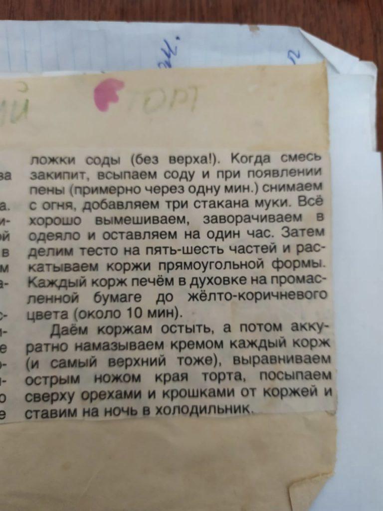 medvezhiy-cake-1
