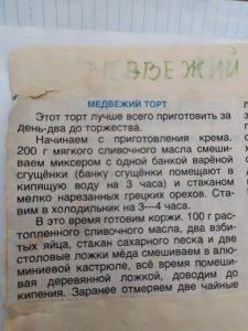 medvezhiy-cake-2